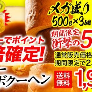 1.5kgバームクーヘン1980円始まったよ!