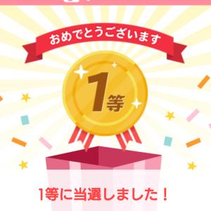 1等1万円が当たった!参加した人確認してみて!