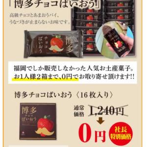 福岡限定土産が2箱まで0円でお取り寄せ!?