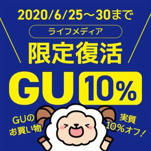 6日間限定GUが10%還元!アマギフももらえるかも!