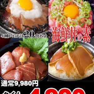 21時から!海鮮丼タイムセール!馬刺しやお肉も50%OFF!