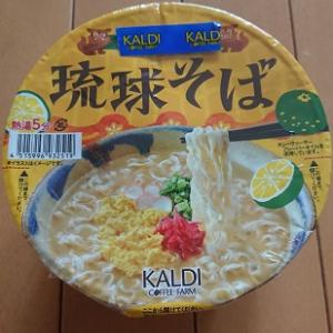 KALDI「シークヮーサー香る 琉球そば」食べてみた!