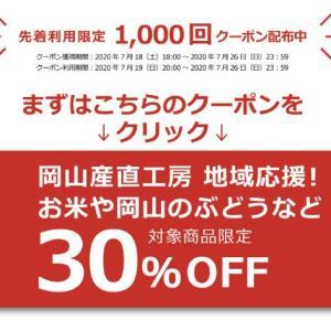 【先着】岡山のぶどうや蒜山ヨーグルトが30%OFF!