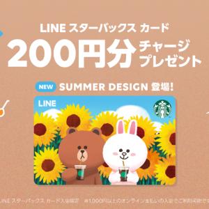【先着】LINEスタバカード200円分プレゼント