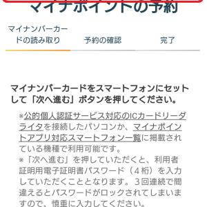 大苦戦!マイナポイント予約する人必読!?