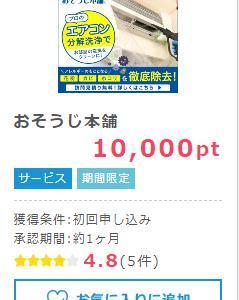 エアコンおそうじで1,000円分ポイントゲット!