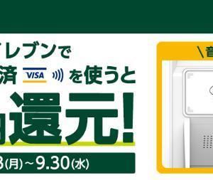 500円還元!セブン行くならVisaタッチで!