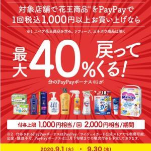 花王製品買うならPayPayで40%OFF