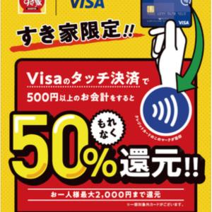 【予告】すき家が50%還元になるよ!