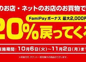【予告】ファミマ以外でも!ファミペイ20%還元!