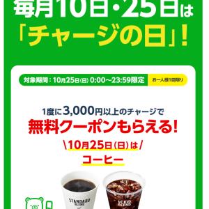 ファミぺイチャージしてコーヒー無料!