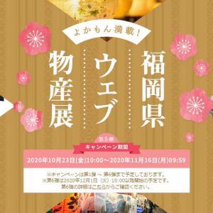 おせちやもつ鍋も!最大30%OFFの福岡Web物産展!