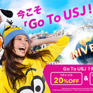 USJチケットが20%OFF!GoToイベント!