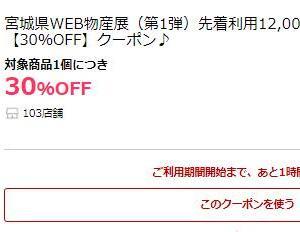 10時~お米や牛タン・牡蠣が30%OFF!