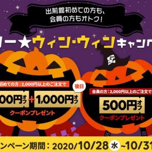 出前館初めてなら最大2000円オフ!