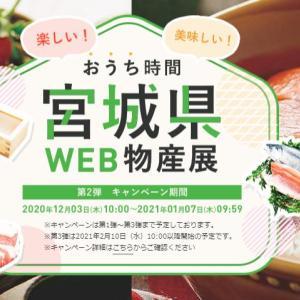 宮城の肉・海鮮・スイーツが30%OFF!!