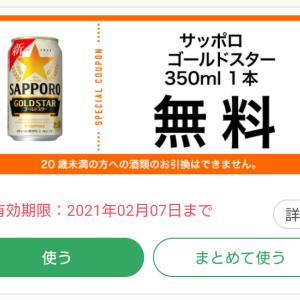 セブンアプリとファミペイにお酒クーポン!