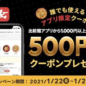 【先着】出前館500円OFFクーポン!