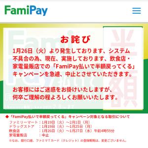 【重要】中止!ファミペイ半額キャンペーン