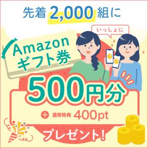 先着2,000名にアマギフ500円分!