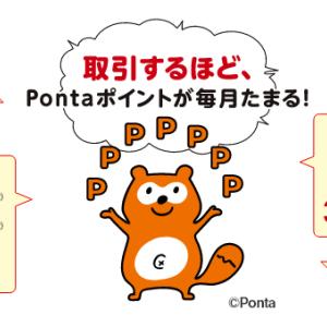 三菱UFJ銀行がPontaポイントと連携!