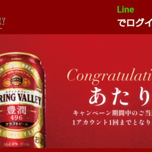 ビール当たった!