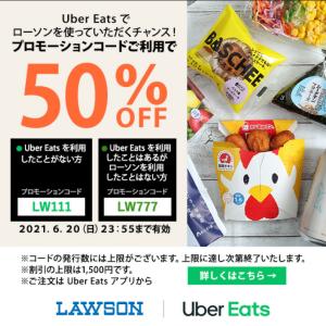UberEats×ローソンが50%OFF