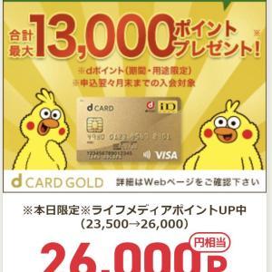 本日限定!dカードゴールド発行が26,000ポイントにアップ!