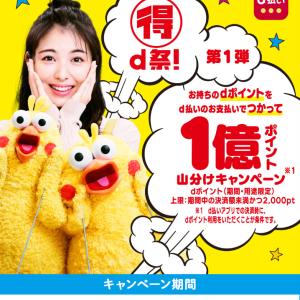 ~7/19 1億ポイント山分けキャンペーン!