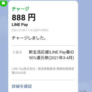 LINE Pay 50%還元されてるよ!