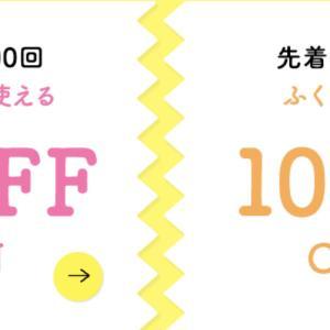 福島の果物や餃子・馬刺しなどが20%OFF!お米は10%OFF!