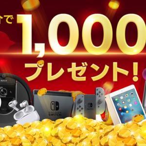 【先着】HAKUNA紹介で最大5,000円のアマギフ