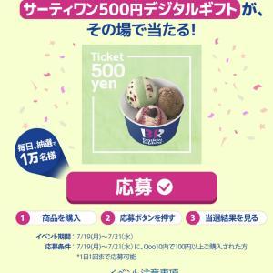 【今日まで】31の500円チケット当たり!