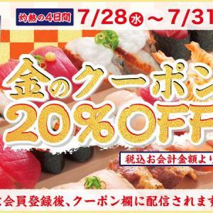 かっぱ寿司20%OFFクーポン!