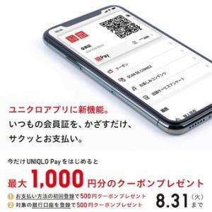 UNIQLO Payで最大1000円分のクーポンもらえるよ