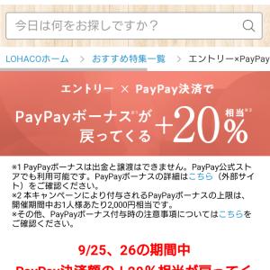 最大40%還元!LOHACO×PayPayがお得すぎ!