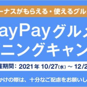 PayPayグルメOPキャンペーンが凄い!