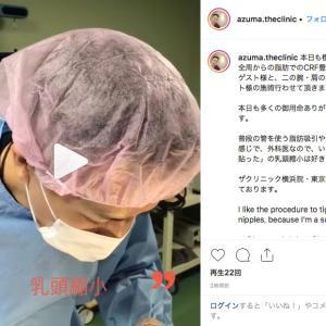 コンデンスリッチ豊胸と乳頭縮小術