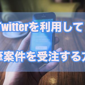 Twitterから執筆案件を受注する方法【クラウドソーシングよりも効率的!?】