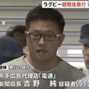 【忖度?】TBSが電通 吉野純容疑者 逮捕のニュースを削除
