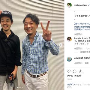 【悲報】キング・コング西野亮廣さん 情報商材屋の二谷誠と写真を撮ってしまう