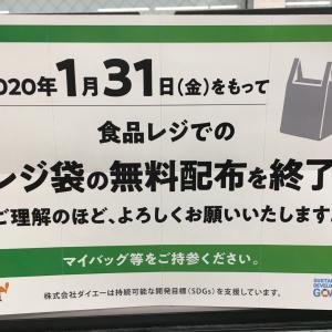 【注意】今年2月からダイエーのレジ袋が有料になる!