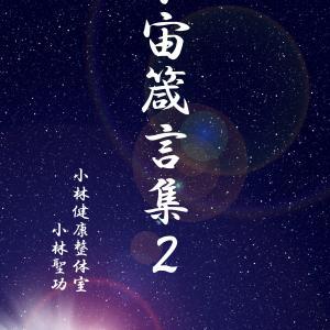 電子書籍『宇宙箴言集2(うちゅうしんげんしゅう2)』