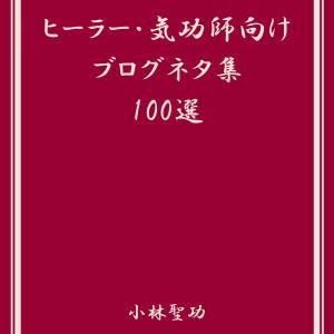 【電子書籍】ヒーラー・気功師向けブログネタ集100選