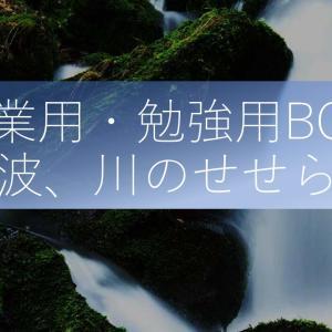 【作業用・勉強用BGM】α波、小川のせせらぎ