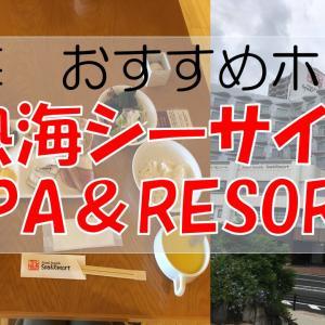 【YouTube】おすすめ!熱海シーサイドSPA&RESORT