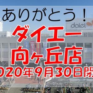【YouTube】ダイエー向ヶ丘店、閉店最終日