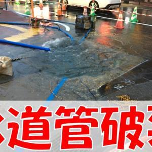 【YouTube】水道管破裂、道路に水があふれた