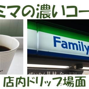 【YouTube】ファミマの濃いコーヒー・ドリップ場面