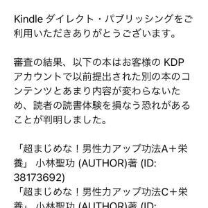 【悲しい!】私の電子書籍が出版中止!